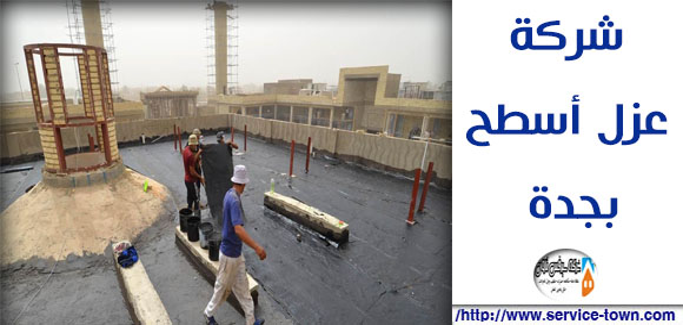 Photo of شركة عزل أسطح بجدة